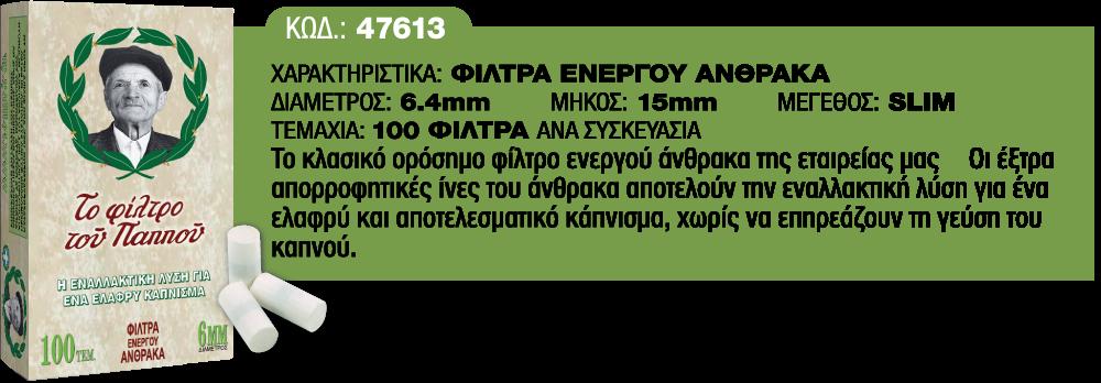 Φίλτρα ενεργού άνθρακα 47613