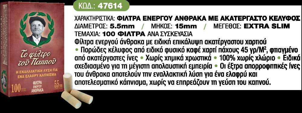 Φίλτρα ενεργού άνθρακα με ακατέργαστο κέλυφος 47614