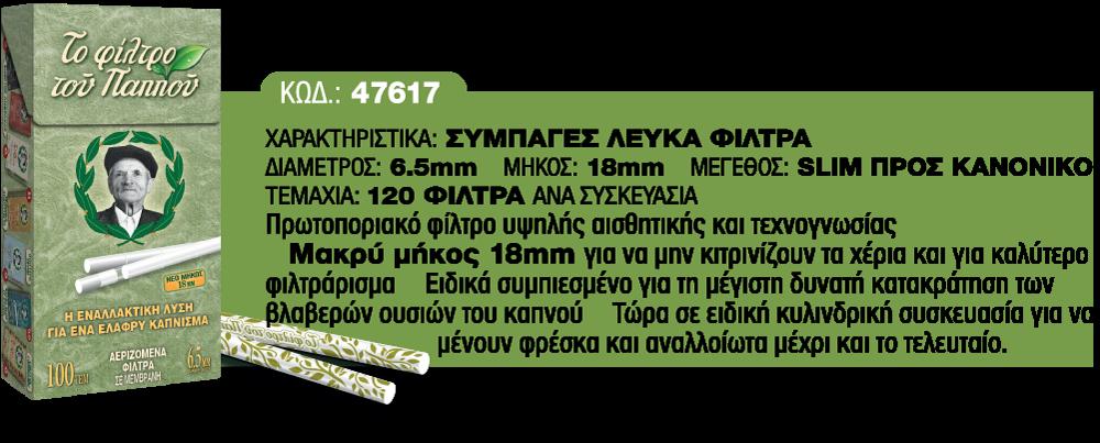 Συμπαγές λευκά φίλτρα 47617