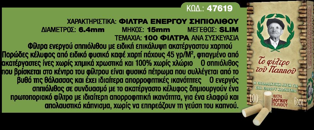 Φίλτρα ενεργού σηπιόλιθου 47619