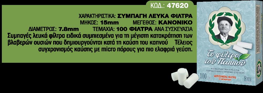 Συμπαγή λευκά φίλτρα 47620