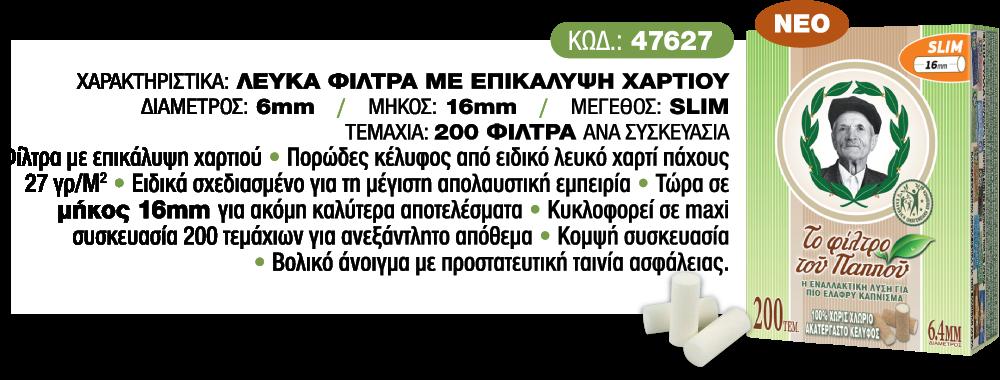 Λευκά φίλτρα με επικάλυψη χαρτιού 47627