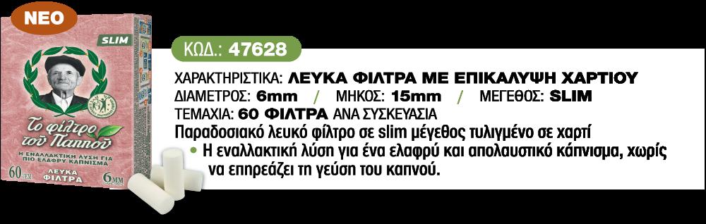 Λευκά φίλτρα με επικάλυψη χαρτιού 47628