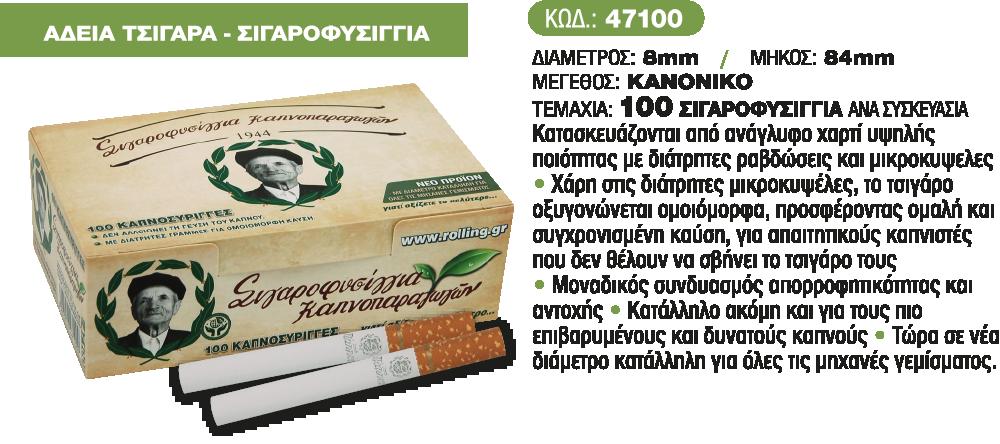 Άδεια τσιγάρα σιγαροφυσίγγια 47100