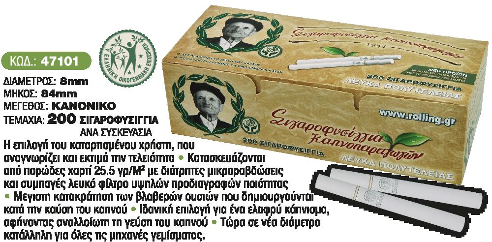 Άδεια τσιγάρα σιγαροφυσίγγια 47101