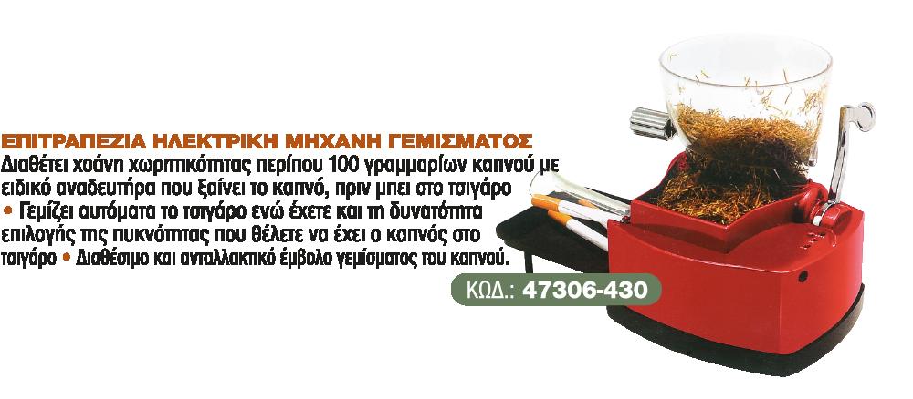 Επιτραπέζια ηλεκτρική μηχανή γεμίσματος