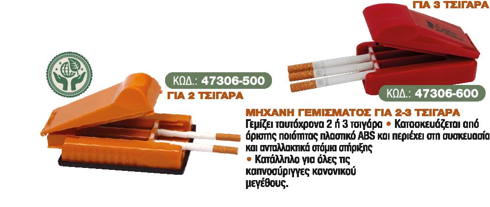 Μηχανή γεμίσματος για 2-3 τσιγάρα